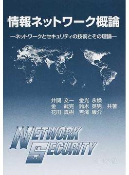 情報ネットワーク概論 ネットワークとセキュリティの技術とその理論