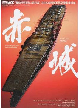 艦船模型製作の教科書 大日本帝国海軍航空母艦赤城編(ホビージャパンMOOK)