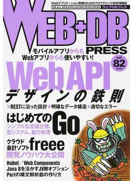 WEB+DB PRESS Vol.82 特集Web APIデザイン|Go|freee|Hubot|Web Components