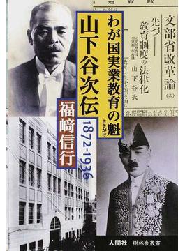 山下谷次伝 わが国実業教育の魁 1872−1936