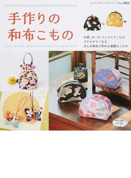 手作りの和布こもの 少しの和布で作れる素敵なこもの(レディブティックシリーズ)