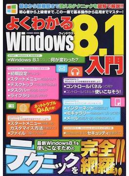 よくわかるWindows 8.1入門 最新Windows 8.1を使いこなすためのテクニックを完全網羅!!(COSMIC MOOK)