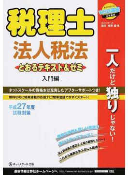 税理士法人税法とおるテキスト&ゼミ 平成27年度試験対策入門編