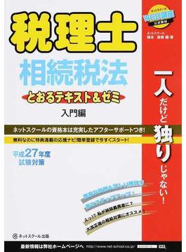 税理士相続税法とおるテキスト&ゼミ 平成27年度試験対策入門編