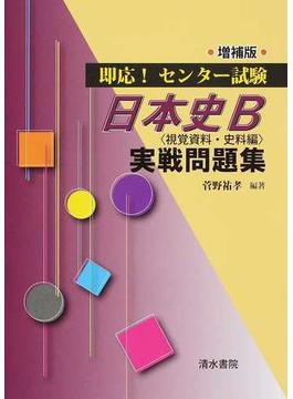 即応!センター試験日本史B〈視覚資料・史料編〉実戦問題集 増補版