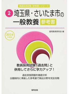 埼玉県・さいたま市の一般教養参考書 2016年度版