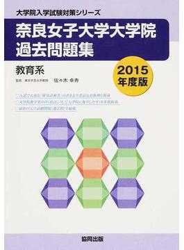 奈良女子大学大学院過去問題集 教育系 2015年度版