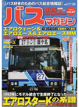 バスマガジン バス好きのためのバス総合情報誌 vol.67 エアロスターKの系譜…その軌跡を追う!