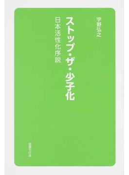 ストップ・ザ・少子化 日本活性化序説