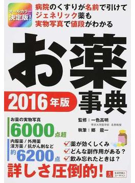 お薬事典 オールカラー決定版! 2016年版