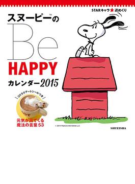 スヌーピーの Be HAPPY カレンダー2015