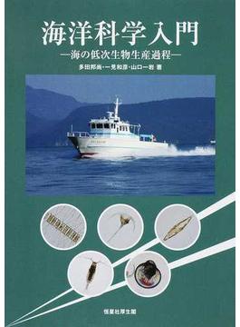 海洋科学入門 海の低次生物生産過程