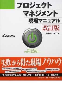 プロジェクトマネジメント現場マニュアル 改訂版