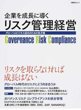 企業を成長に導くリスク管理経営 グローバルビジネス成功のための処方箋