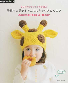 3日でカンタン!かぎ針編み子供も大好き!アニマルキャップ&ウエア