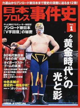 """日本プロレス事件史 Vol.1 """"黄金時代""""の光と影(B.B.MOOK)"""