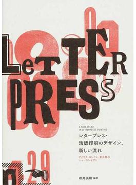 レタープレス・活版印刷のデザイン、新しい流れ アメリカ、ロンドン、東京発のニューコンセプト