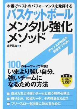 バスケットボールメンタル強化メソッド 本番でベストのパフォーマンスを発揮する(PERFECT LESSON BOOK)