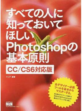すべての人に知っておいてほしいPhotoshopの基本原則 CC/CS6対応版 全デザイナー必携ツールを基本から。