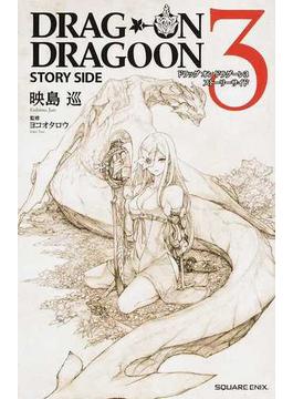 ドラッグオンドラグーン3ストーリーサイド(GAME NOVELS(ゲームノベルズ))