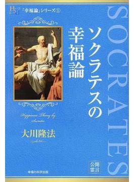 ソクラテスの幸福論