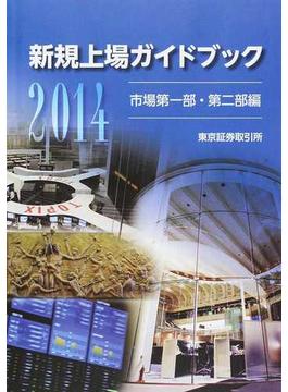 新規上場ガイドブック 2014市場第1部・第2部編