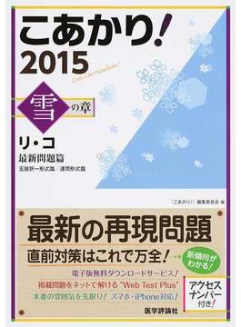 こあかり! 2015雪の章 リ・コ最新問題篇