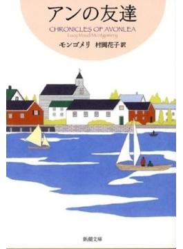 アンの友達(新潮文庫)
