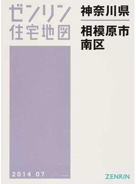ゼンリン住宅地図神奈川県相模原市 3 南区