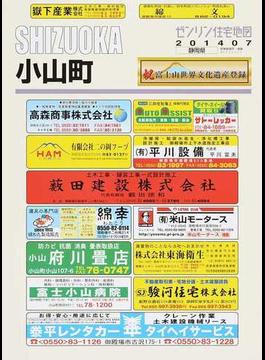 ゼンリン住宅地図SHIZUOKA小山町
