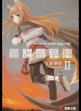 狼と香辛料 2(電撃文庫)
