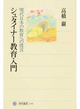 シュタイナー教育入門 現代日本の教育への提言(角川選書)