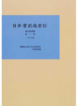 日本書紀総索引 オンデマンド版 漢字語彙篇第1卷 一部〜又部