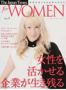 The Japan Times for WOMEN 世界を見つめる女性の生き方 Vol.5 女性を活かせる企業が生き残る