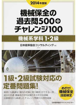 機械保全の過去問500+チャレンジ100 機械系学科1・2級 2014年度版