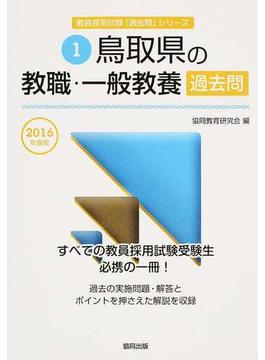 鳥取県の教職・一般教養過去問 2016年度版