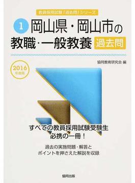 岡山県・岡山市の教職・一般教養過去問 2016年度版