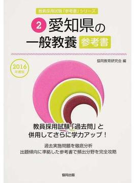 愛知県の一般教養参考書 2016年度版