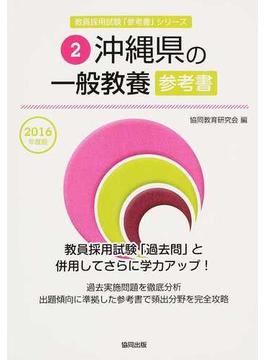 沖縄県の一般教養参考書 2016年度版