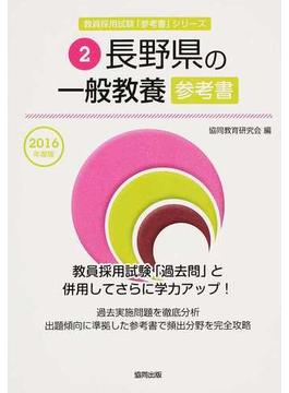 長野県の一般教養参考書 2016年度版