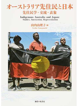 オーストラリア先住民と日本 先住民学・交流・表象