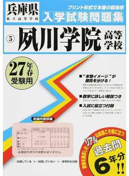 夙川学院高等学校 27年春受験用