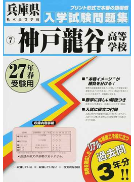 神戸龍谷高等学校 27年春受験用