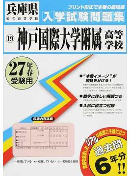 神戸国際大学附属高等学校 27年春受験用