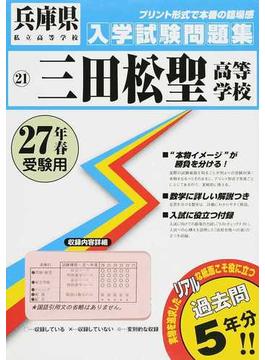三田松聖高等学校 27年春受験用