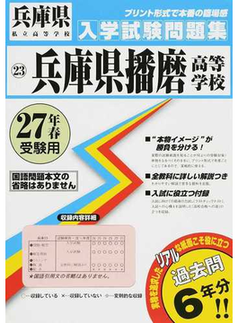 兵庫県播磨高等学校 27年春受験用