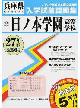 日ノ本学園高等学校 27年春受験用