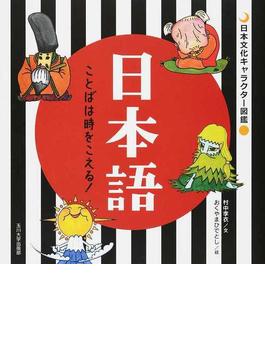日本語 ことばは時をこえる!