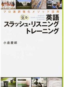 英語スラッシュ・リスニングトレーニング プロ通訳強化メソッド活用
