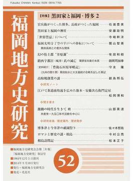 福岡地方史研究 福岡地方史研究会会報〈年報〉 第52号 〈特集〉黒田家と福岡・博多 2